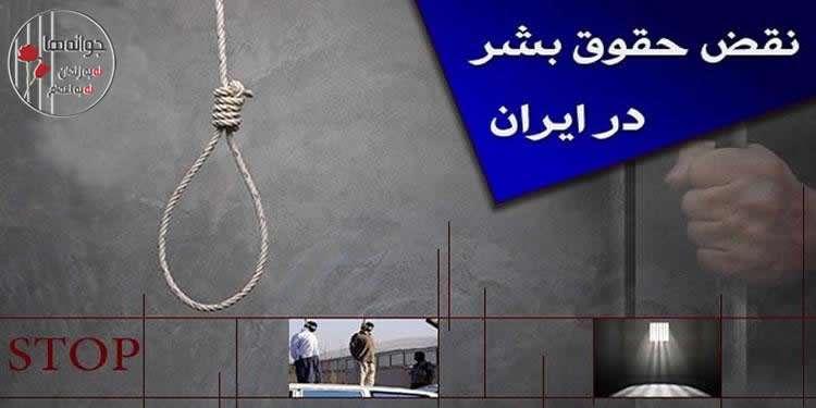 گزارش نقض حقوق بشر در ایران هفته چهارم آبان ۹۹
