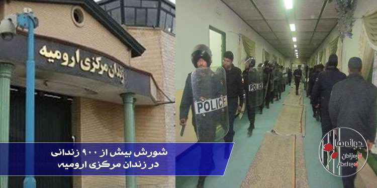 شورش بیش از ۹۰۰ زندانی در زندان مرکزی ارومیه