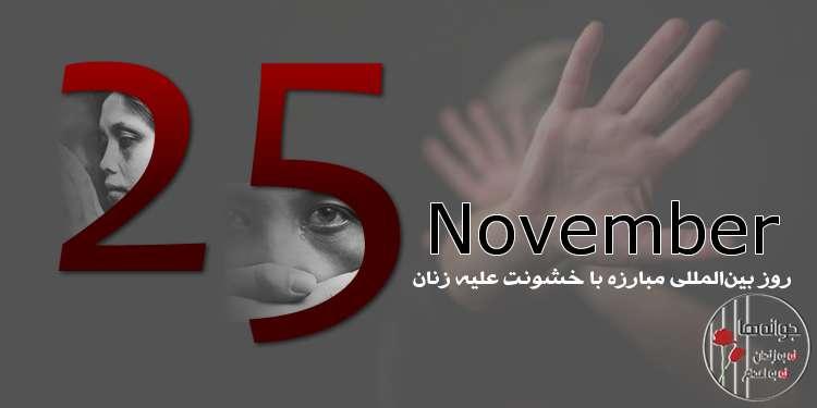 ۲۵ نوامبر روز جهانی مبارزه با خشونت علیه زنان – نگاهی به وضعیت زنان در ایران
