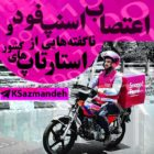 اعتصاب اسنپ فود و سرمایه خارجی در استارتاپهای ایران