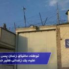 توطئه مافیای زندان پس از ۱۶سال حبس علیه یک زندانی فقیر در آستانه آزادی