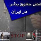 گزارش نقض حقوق بشر در ایران هفته اول دی ۹۹