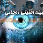 کابینه امنیتی روحانی