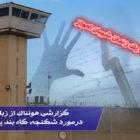 گزارشی هولناک از زبان شاهدان عینی درمورد شکنجه گاه بند یک زندان شیبان اهواز