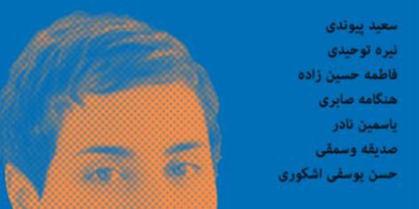 روی جلد نشریه آزادی اندیشه، شماره ۱۰