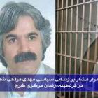 استمرار فشار بر زندانی سیاسی مهدی فراحی شاندیز در قرنطینه زندان مرکزی کرج