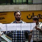 اعتراضات مالباختگان بورس تهران در کف خیابانها