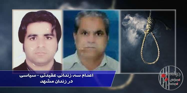 اعدام سه زندانی عقیدتی - سیاسی حمید راست بالا، کجیر سعادت و محمدعلی آرایش در زندان مشهد
