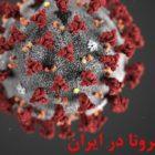 پیک دوم کرونا در ایران