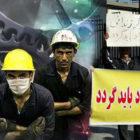 روز جهانی کارگر و کارگران ایران