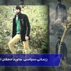زندانی سیاسی جاوید دهقان خلد اعدام شد
