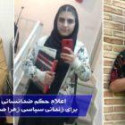 اعلام حکم ضدانسانی ۲۰ سال حبس برای زندانی سیاسی زهرا صفایی و دو فرزندش