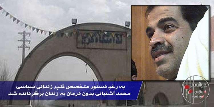 زندانی سیاسی محمد آشتیانی در معرض خطر خفگی و سکته قلبی