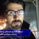 سنگ اندازی مستمر و ممانعت از درمان زندانی سیاسی اکبر باقری