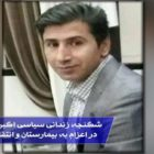 شکنجه زندانی سیاسی اکبر باقری با کارشکنی در اعزام به بیمارستان و انتقال به قرنطینه زندان
