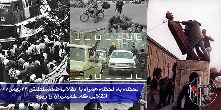 لحظه به لحظه همراه با انقلاب ضدسلطنتی ۲۲بهمن۵۷، انقلابی که خمینی آن را ربود