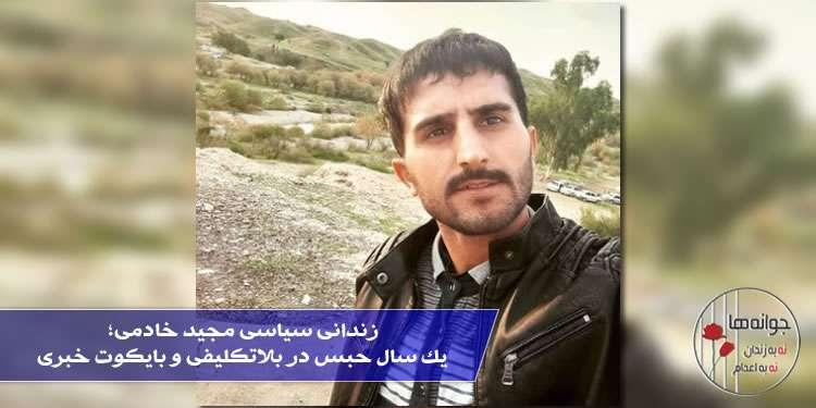 زندانی سیاسی مجید خادمی؛ یک سال حبس در بلاتکلیفی و بایکوت خبری در زندان بهبهان