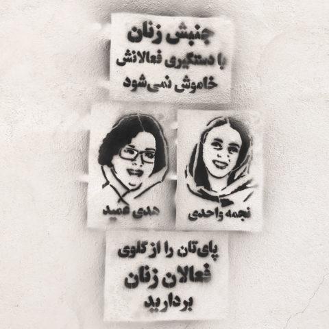 نجمه واحدی - هدی عمید