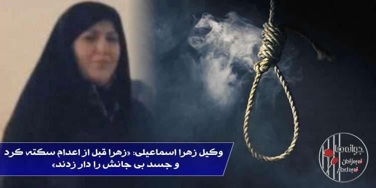 وکیل زهرا اسماعیلی: «زهرا قبل از اعدام سکته کرد و جسد بی جانش را دار زدند»