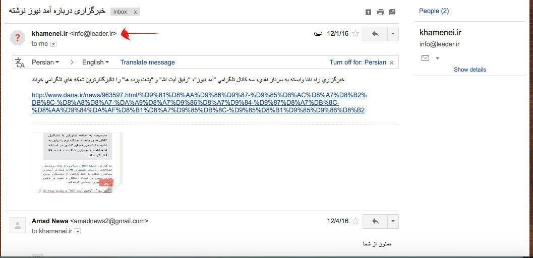 ایمیلی که میثم خامنهای به درخواست روحالله برای آمدنیوز فرستاد