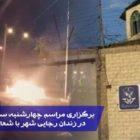 برگزاری مراسم چهارشنبه سوری توسط زندانیان در زندان رجایی شهر با شعار «آتش بر ولایت»