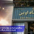 برگزاری مراسم چهارشنبه سوری در زندان اوین همراه با شعار مرگ بر خامنه ای