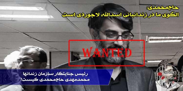 رئیس جنایتکار سازمان زندانها محمدمهدی حاج_محمدی کیست؟ ۲