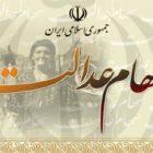 سهام عدالت آماج دستاندازی حکومت ایران
