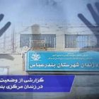 گزارشی از وضعیت مرگبار در زندان مرکزی بندرعباس