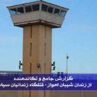 گزارش جامع و تکاندهنده از زندان شیبان اهواز – قتلگاه زندانیان سیاسی