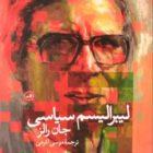 جان رالز، لیبرالیسم سیاسی، ترجمهٔ موسی اکرمی، تهران: نشر ثالث