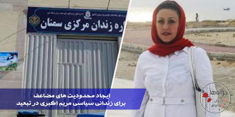 ایجاد محدودیت های مضاعف برای زندانی سیاسی مریم اکبری در تبعید