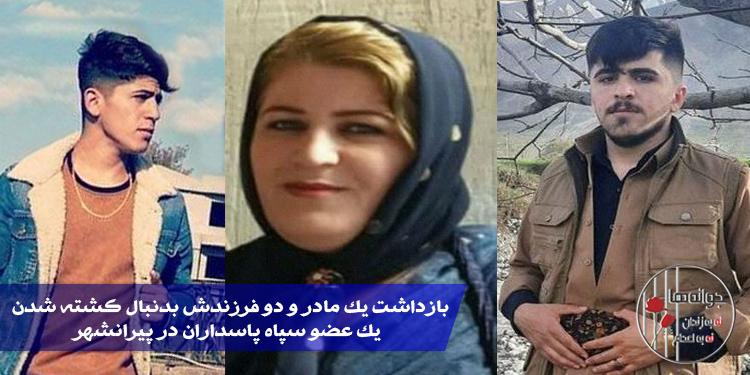 بازداشت یک مادر و دو فرزندش بدنبال کشته شدن یکی از اعضای سپاه پاسداران در پیرانشهر