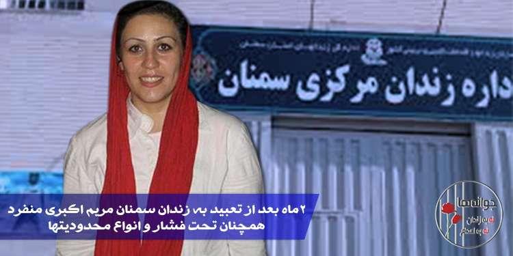 زندانی سیاسی مریم اکبری منفرد محروم از مینیمم حقوق زندانی