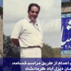 صدور حکم اعدام از طریق مراسم قسامه در زندان دیزل آباد کرمانشاه