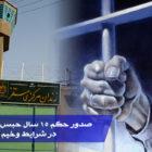 صدور حکم ۱۵ سال حبس برای فرخ پژوهنده در شرایط وخیم بیماری