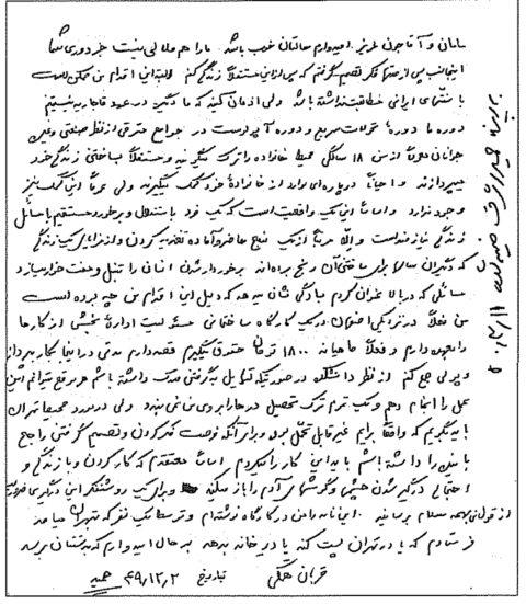 نامه حمید اشرف به خانواده