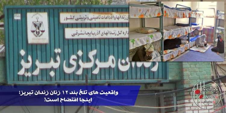 واقعیت های تلخ بند ۱۲ زنان زندان تبریز؛ اینجا افتضاح است!