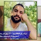 برادران افکاری ۲۱۰ روز در بند عبرت زندان شیراز محروم از مینیمم حقوق زندانی