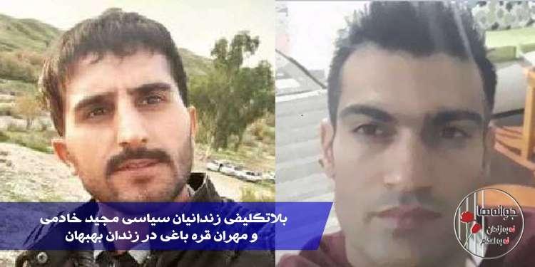 زندانیان سیاسی مجید خادمی و مهران قره باغی