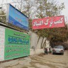 مرگ یک زندانی حین کار اجباری در کمپ ترک اعتیاد وابسته به سپاه