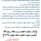خلیفه ی حکومت اسلامی!(ولی فقیه سوم ؛ خطری که در کمین است!)شماره دوم