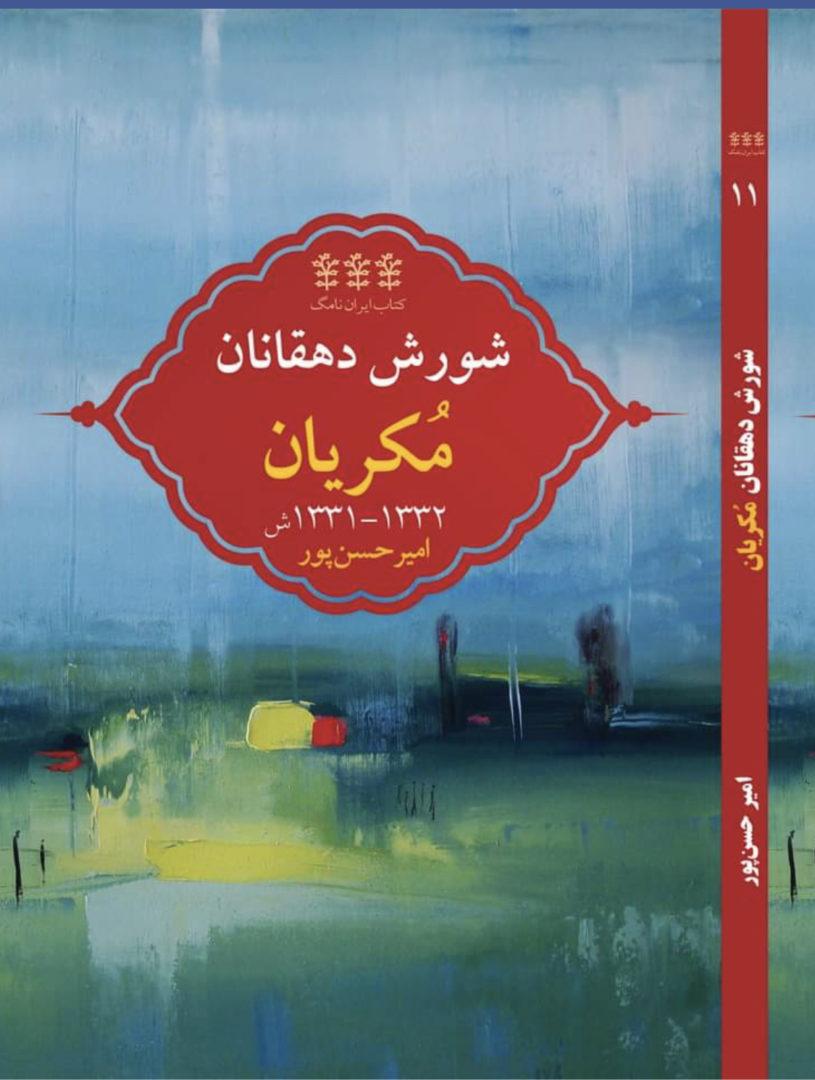 امیر حسنپور: شورش دهقانان مُکریان در سالهای ۱۳۳۱-۱۳۳۲، انتشارات ایراننامگ، مطالعات ایرانشناسی دانشگاه تورنتو، ۲۰۲۱