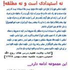 حکومت اسلامی نه استبدادی است و نه مطلقه! (ولی فقیه سوم ؛ خطری که در کمین است!)شماره سوم