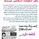 هیچ حکومتی مثل حکومت اسلامی نیست! (ولی فقیه سوم؛ خطری که در کمین است!) شماره دوازدهم