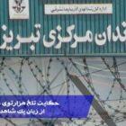 حکایت تلخ هزارتوی زندان تبریز از زبان یک شاهد عینی