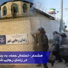 احتمال حمله به زندانیان سیاسی رجائی شهر