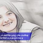 وخامت حال زینب جلالیان در تبعید بخاطر کرونا و ممانعت وزارت اطلاعات از درمان وی