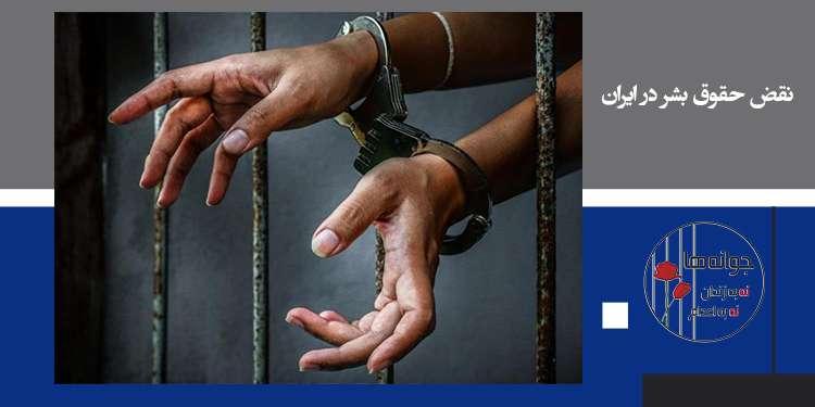 گزارش نقض حقوق بشر در ایران هفته دوم اردیبهشت ماه ۱۴۰۰