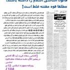 اگر مسلمانان ایران بخواهند قانون اساسی اسلام را داشته باشند، مطلقا قوه مقننه غلط است! (ولی فقیه سوم ؛ خطری که در کمین است!) شماره 25